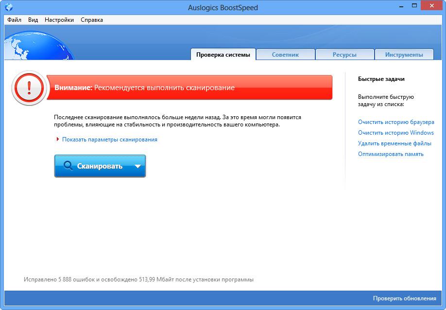 Где Auslogics Boostspeed 5.5.1.0