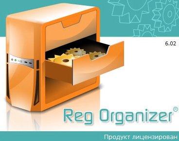 Скачать ключ reg organizer.