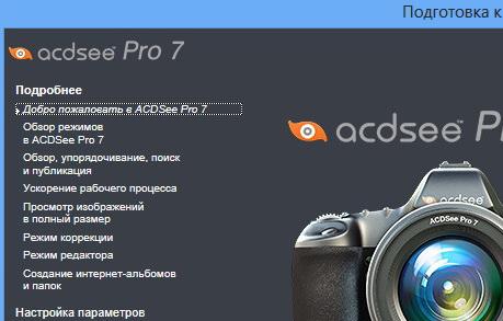 acd 7 русская версия: