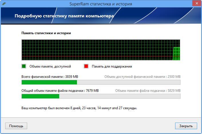 Скачать программу для очистки памяти