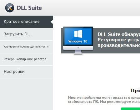 Dll suite 9. 0. 0. 14 и вшитый код активации.