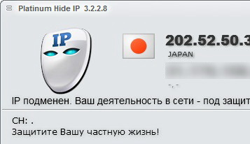 Platinum Hide IP 3.5.9.6 (на русском)