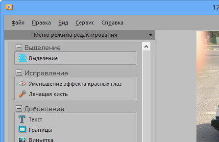 ACDSee Photo Manager 15.1.197 Rus + Ключ