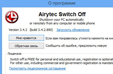 Switch Off 3.4.2 - на русском