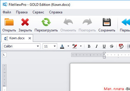 FileViewPro Gold Edition 1.9.8.19 с ключом
