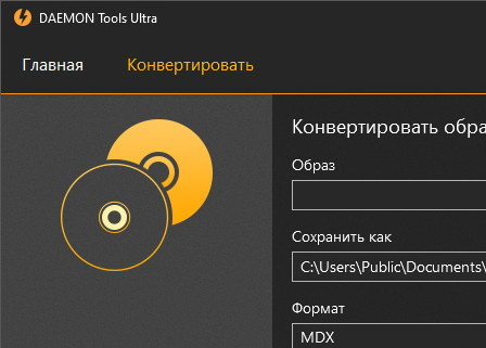 DAEMON Tools Ultra 5.5.1.1072 с серийным номером