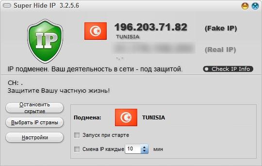 Скачать Программу По Смене Ip Адреса На Русском Бесплатно - фото 3
