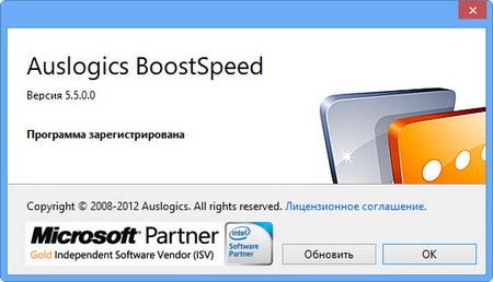 AusLogics BoostSpeed 5.5.1.0 + ����