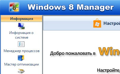 Windows 8 Manager 2.2.8 Rus