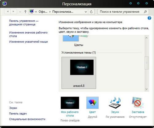 представить вам отличные темы для windows ...: molibden.org/windows/99-temy-oformleniya-dlya-windows-8.html