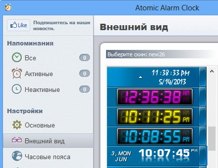 Atomic Alarm Clock 6.3 Rus