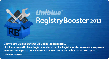 RegistryBooster 2013 6.1.1.3 и код активации в виде файла