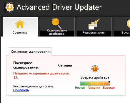Advanced Driver Updater 4.5.1086.17498 и файл ключа лицензии