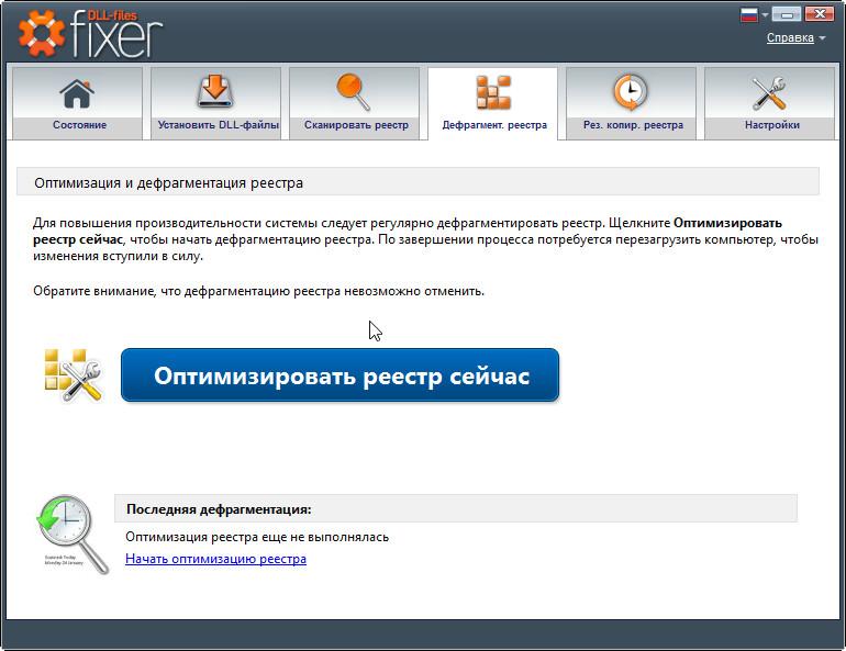 Скачать Dll Files Fixer Лицензионный Ключ Скачать Бесплатно - фото 10