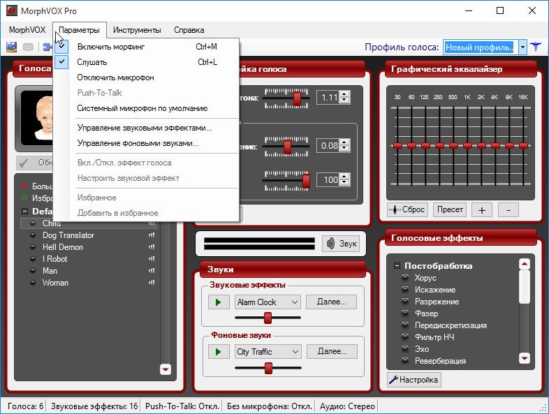 Скачать программу morphvox pro на русском языке
