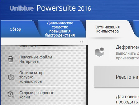 Uniblue PowerSuite 2016 4.4.1.0 + ключ лицензии