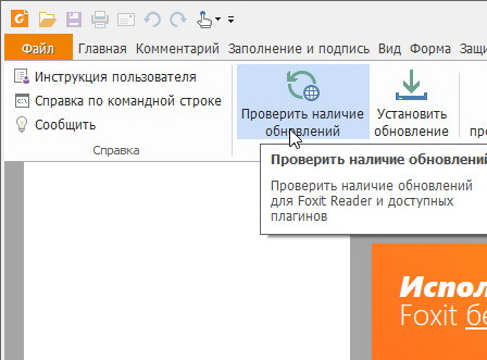 Foxit Reader 10.0.1.35811 + русская версия (для windows)